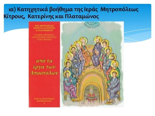 Ι ια) Κατηχητικά βοήθημα της Ιεράς Μητροπόλεως Κίτρους, Κατερίνης και Πλαταμώνος