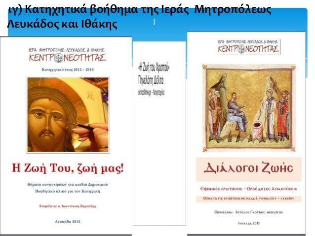 Ι ιγ) Κατηχητικά βοήθημα της Ιεράς Μητροπόλεως Λευκάδος και Ιθάκης