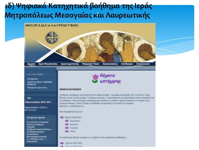 Ι ιδ) Ψηφιακά Κατηχητικά βοήθημα της Ιεράς Μητροπόλεως Μεσογαίας και Λαυρεωτικής