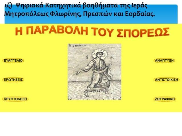 Ι ιζ) Ψηφιακά Κατηχητικά βοηθήματα της Ιεράς Μητροπόλεως Φλωρίνης, Πρεσπών και Εορδαίας.