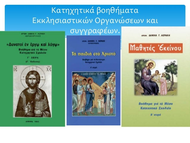 Κατηχητικά βοηθήματα Εκκλησιαστικών Οργανώσεων και συγγραφέων.