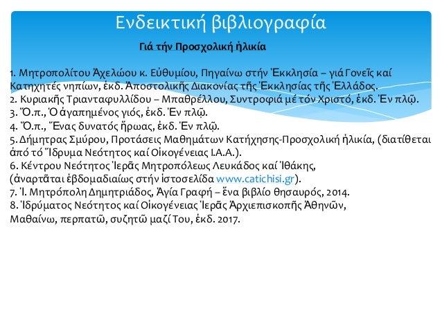 Ενδεικτική βιβλιογραφία Γιά τήν Προσχολική ἡλικία 1. Μητροπολίτου Ἀχελώου κ. Εὐθυμίου, Πηγαίνω στήν Ἐκκλησία – γιά Γονεῖς ...