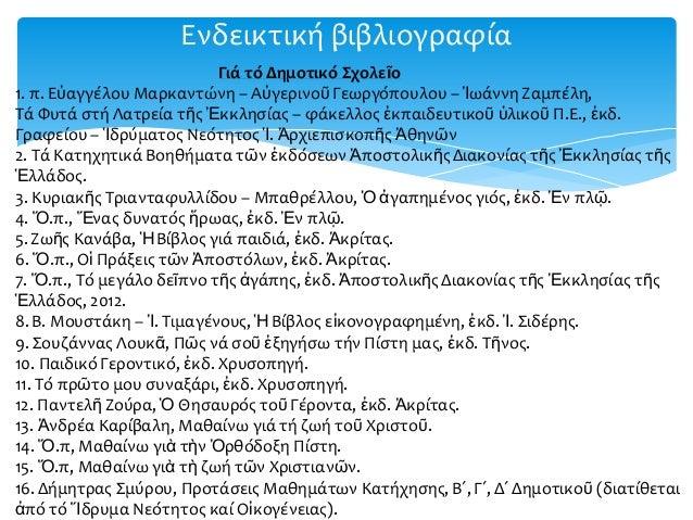 Ενδεικτική βιβλιογραφία Γιά τό Δημοτικό Σχολεῖο 1. π. Εὐαγγέλου Μαρκαντώνη – Αὐγερινοῦ Γεωργόπουλου – Ἰωάννη Ζαμπέλη, Τά Φ...