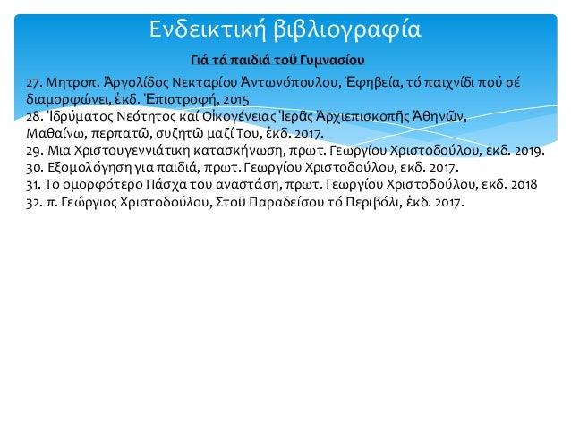 Ενδεικτική βιβλιογραφία Γιά τά παιδιά τοῦ Γυμνασίου 27. Μητροπ. Ἀργολίδος Νεκταρίου Ἀντωνόπουλου, Ἐφηβεία, τό παιχνίδι πού...