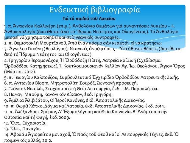 Ενδεικτική βιβλιογραφία 1. π. Ἀντωνίου Καλλιγέρη (επιμ.), Ἀνθολόγιο Θεμάτων γιά συναντήσεις Λυκείου – ii. Ἀνθρωπολογία (δι...