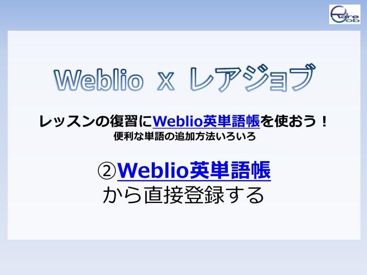 レッスンの復習にWeblio英単語帳を使おう!     便利な単語の追加方法いろいろ    ②Weblio英単語帳    から直接登録する
