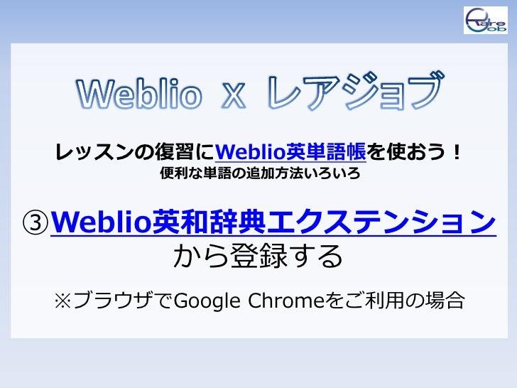 レッスンの復習にWeblio英単語帳を使おう!       便利な単語の追加方法いろいろ③Weblio英和辞典エクステンション        から登録する ※ブラウザでGoogle Chromeをご利用の場合