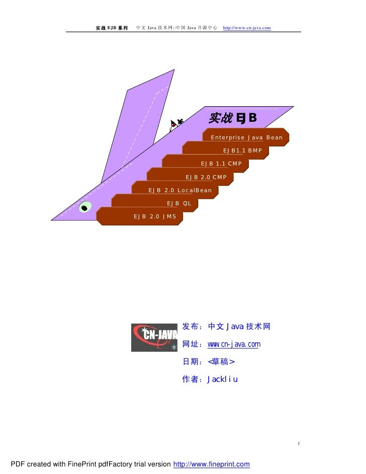 实战 EJB 系列   中文 Java 技术网::中国 Java 开源中心   http://www.cn-java.com                                                            ...