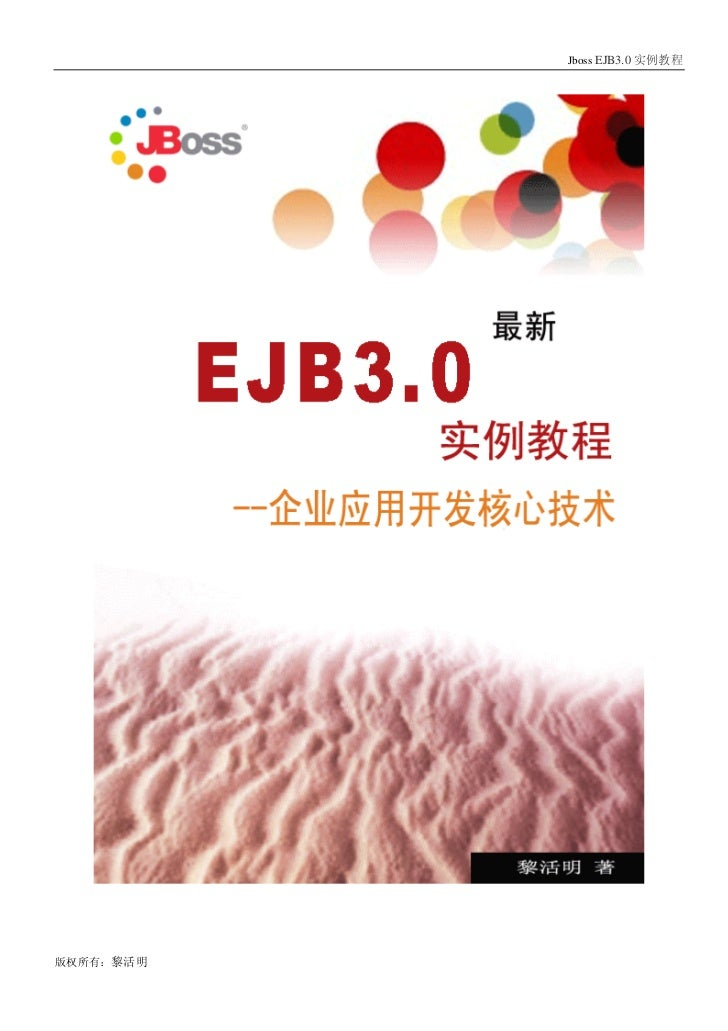 Jboss EJB3.0 实例教程     版权所有:黎活明