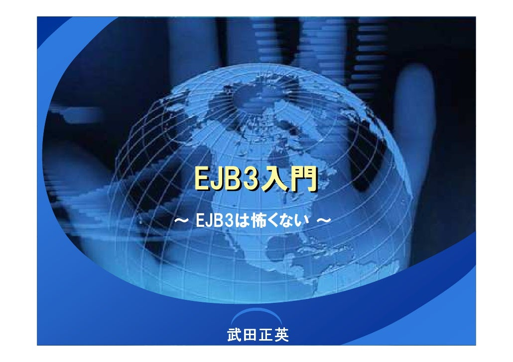 EJB3入門 ~ EJB3は怖くない ~         武田正英