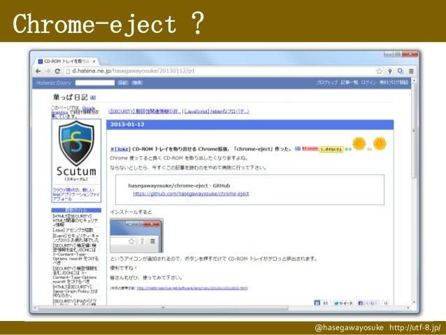 Chrome-eject がこの先生きのこるには Slide 3