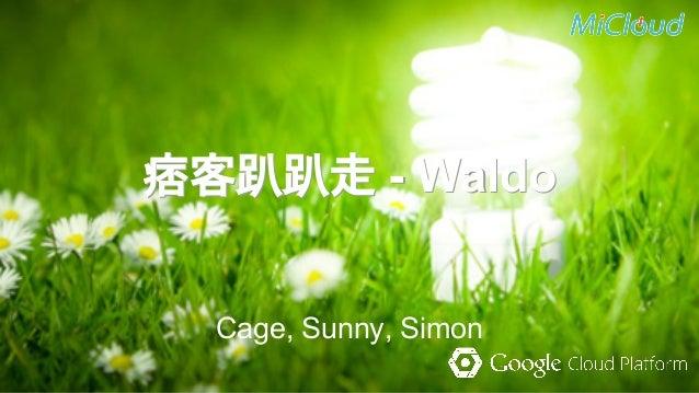 痞客趴趴走 - Waldo痞客趴趴走 - Waldo Cage, Sunny, Simon