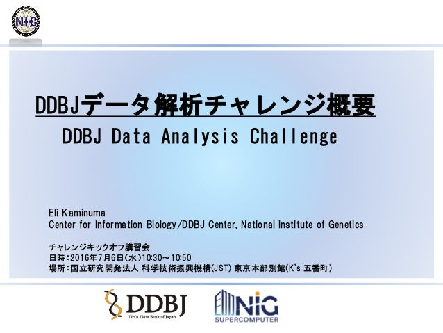 DDBJデータ解析チャレンジ概要 DDBJ Data Analysis Challenge Eli Kaminuma Center for Information Biology/DDBJ Center, National Institute ...