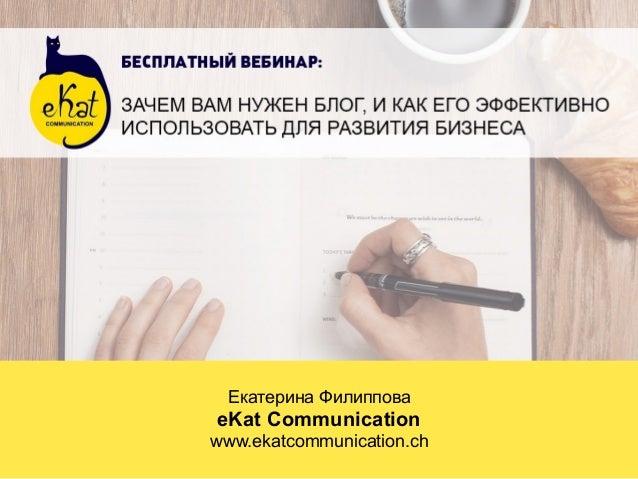 Екатерина Филиппова eKat Communication www.ekatcommunication.ch