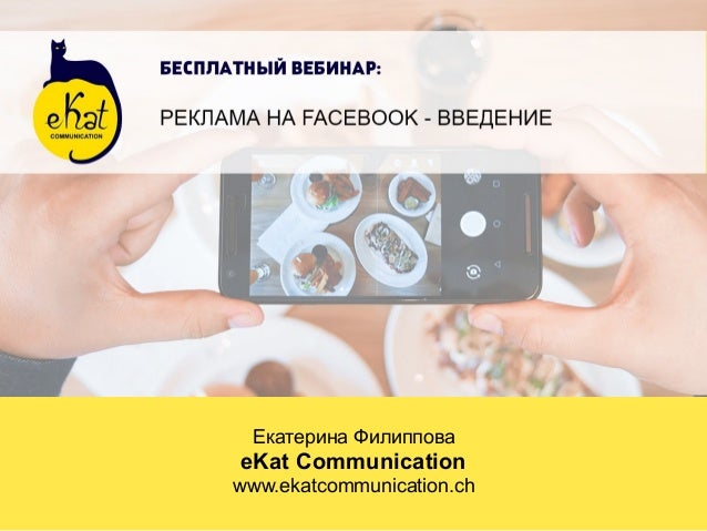 Екатерина Филиппова eKat Communication www.ekatcommunication.ch
