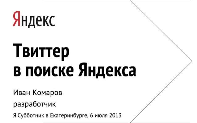 Иван Комаров — Твиттер в поиске Яндекса