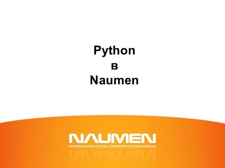 Python в Naumen