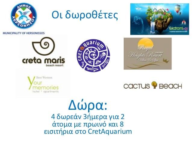 Διαγωνισμός για την Τουριστική Ελληνική Αγορά - Δήμος Χερσονήσου, ekdromi.gr Slide 2
