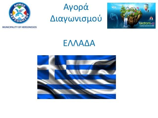 Διαγωνισμός για την Τουριστική Ελληνική Αγορά - Δήμος Χερσονήσου, ekdromi.gr Slide 3