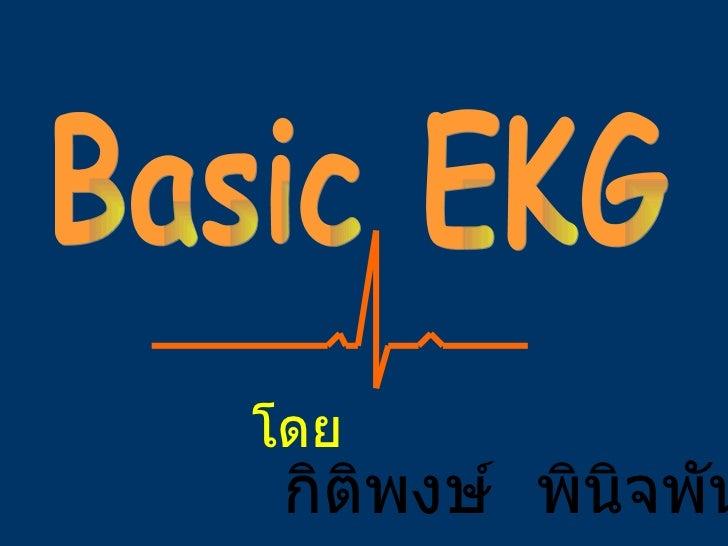Basic EKG  โดย กิติพงษ์  พินิจพันธ์