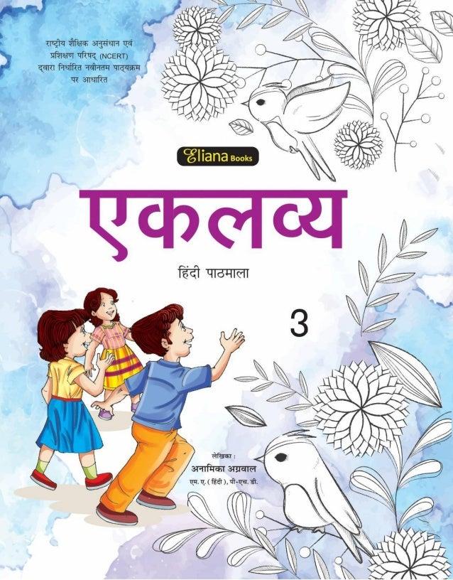 Eklavya hindi-pathmala-3