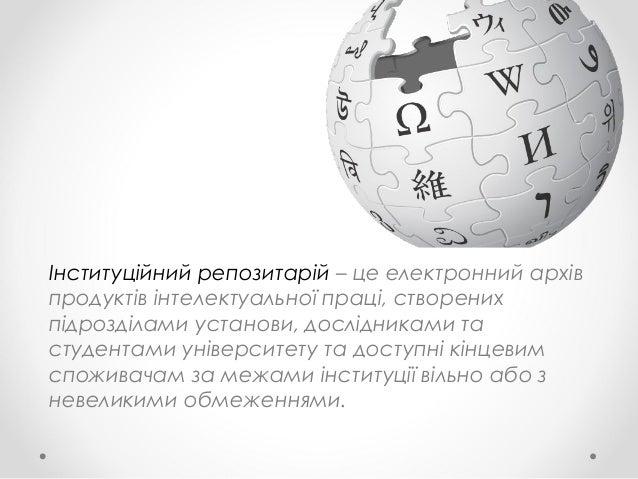 eKMAIR: переваги інституційного репозитарію Slide 2