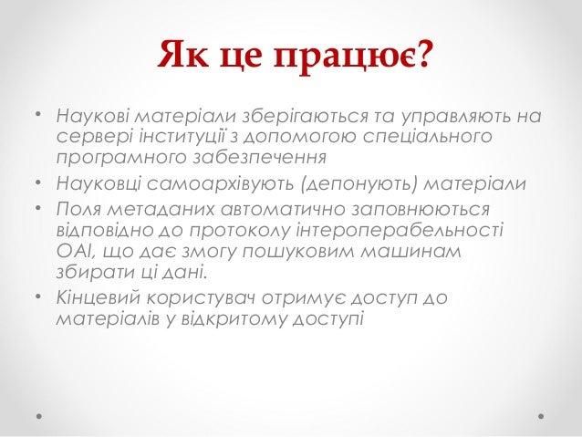 eKMAIR: переваги інституційного репозитарію Slide 3