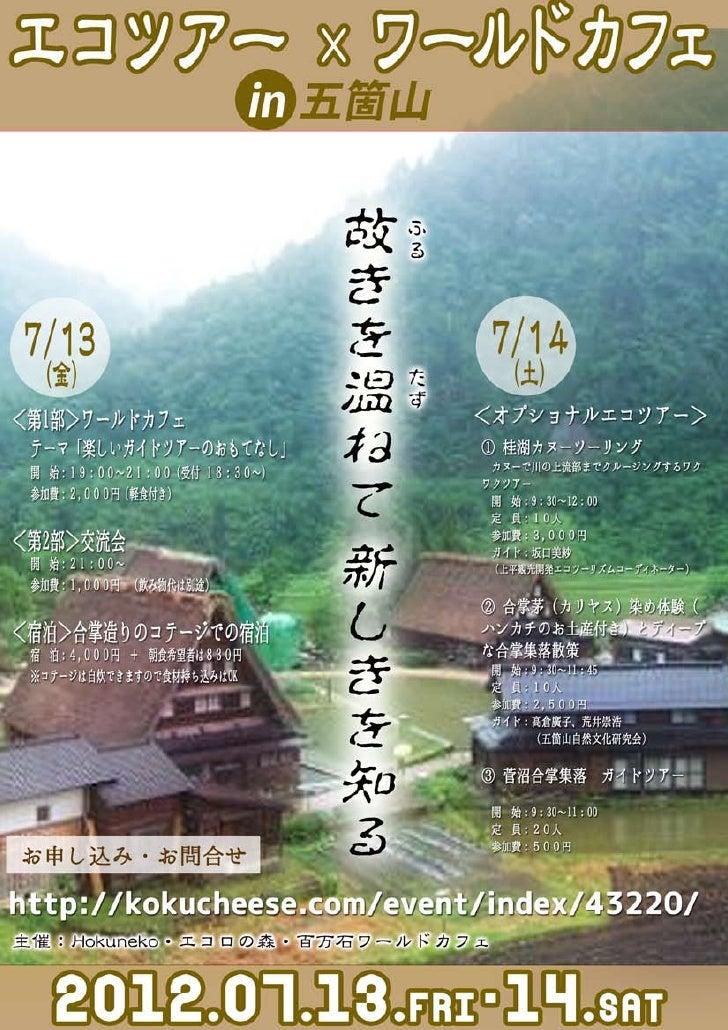 エコツアー xワールドカフェ2012.07.13-14
