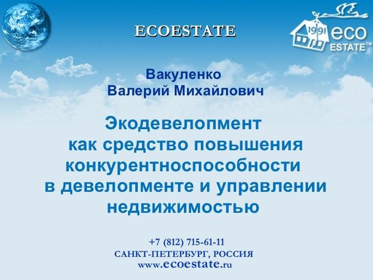 Вакуленко  Валерий Михайлович Экодевелопмент  как средство повышения конкурентноспособности  в девелопменте и управлении н...