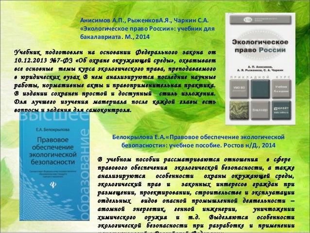 Помощь студенту по экологии решение задачи по электричеству и магнетизму
