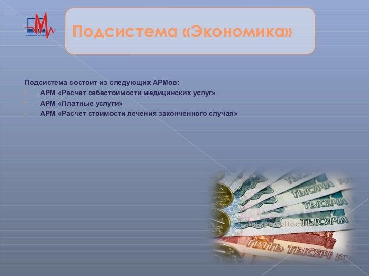 Ekonomika Slide 2