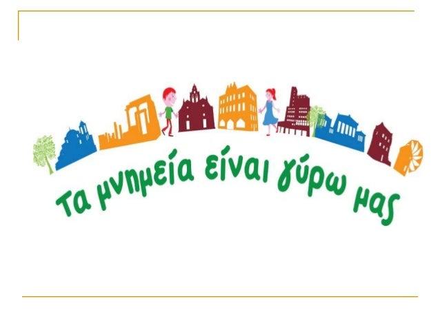 www.monumenta.org