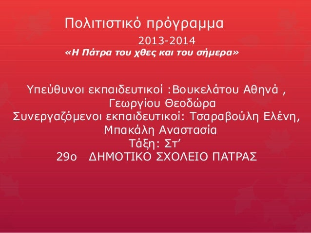 Πολιτιστικό πρόγραμμα 2013-2014 «Η Πάτρα του χθες και του σήμερα» Υπεύθυνοι εκπαιδευτικοί :Βουκελάτου Αθηνά , Γεωργίου Θεο...