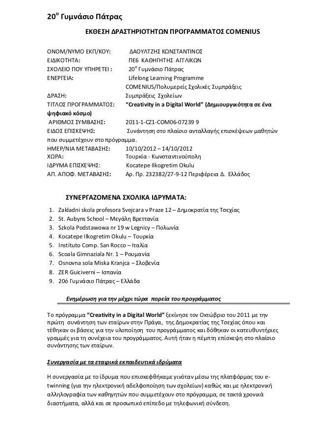 20ο Γυμνάσιο Πάτρας               ΕΚΘΕΣΗ ΔΡΑΣΤΗΡΙΟΤΗΤΩΝ ΠΡΟΓΡΑΜΜΑΤΟΣ COMENIUSΟΝΟΜ/ΝΥΜΟ ΕΚΠ/ΚΟΥ:             ΔΑΟΥΛΤΖΗΣ ΚΩΝΣ...