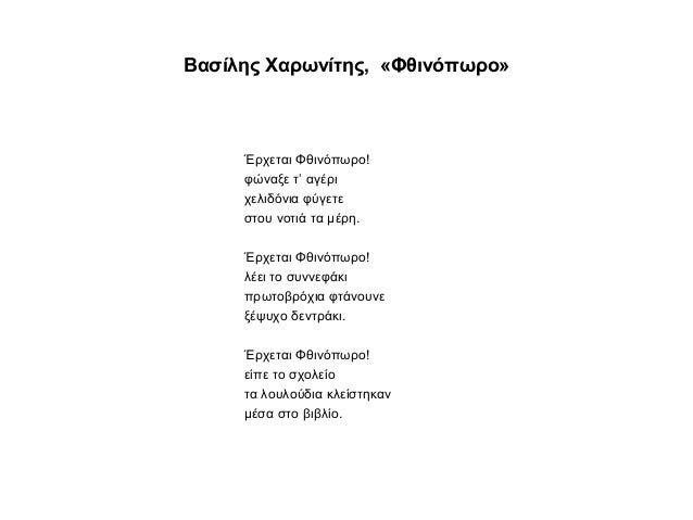 Αποτέλεσμα εικόνας για ποιημα για τον σεπτεμβρη