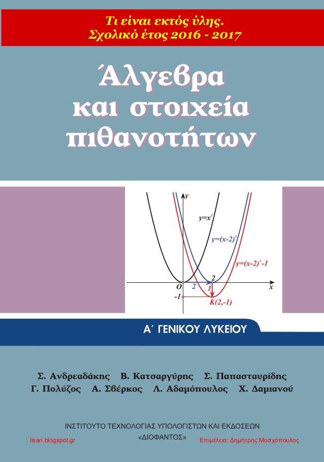 Τι είναι εκτός ύλης. Σχολικό έτος 2016 - 2017 lisari.blogspot.gr Επιμέλεια: Δημήτρης Μοσχόπουλος