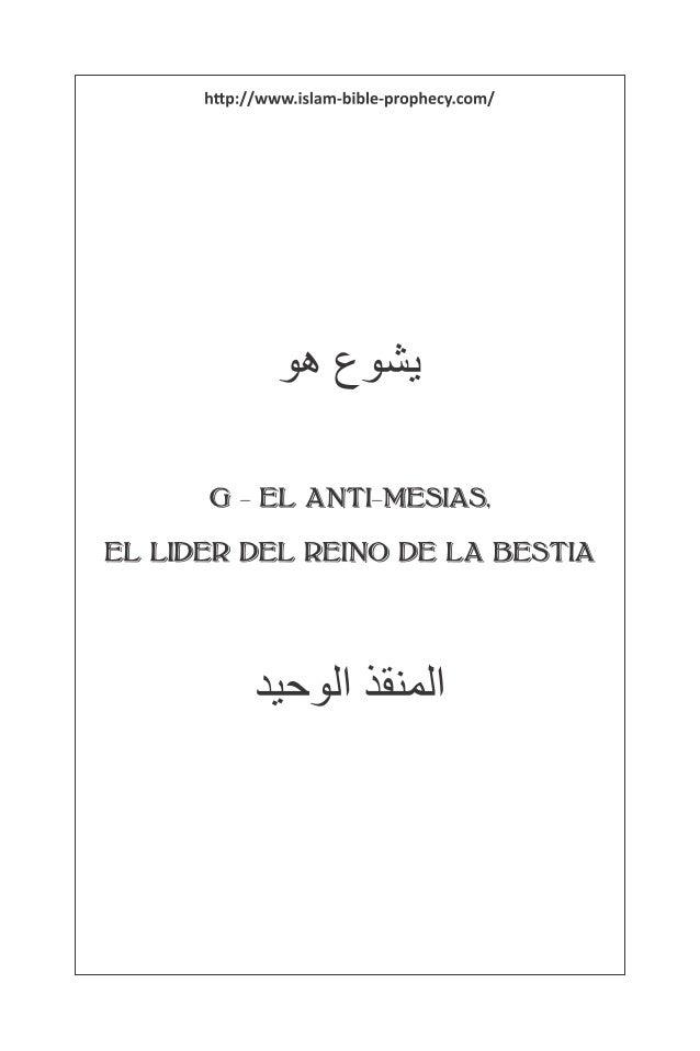 """ELANTI-MESIAS HONRA""""ALDIOS DE LAS FORTALEZAS"""" Osama Bin Laden declaró: """"Yo soy uno de los siervos de Alá. Nosotros cumplim..."""