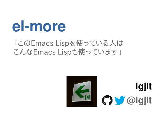 elmore 「このEmacs Lispを使っている人は こんなEmacs Lispも使っています」 igjit @igjit