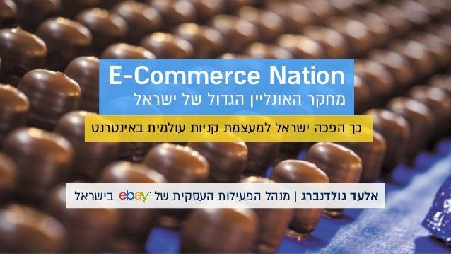בישראל של העסקית הפעילות מנהל | גולדנברג אלעד E-Commerce Nation ישראל של הגדול האונליין מחקר באינ...