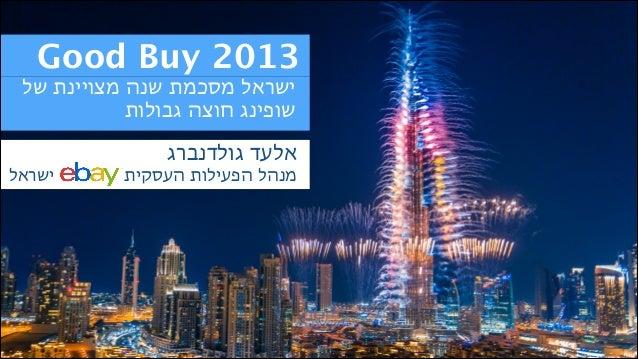 3102 Good Buy  ישראל מסכמת שנה מצויינת של שופינג חוצה גבולות  אלעד גולדנברג  מנהל הפעילות העסקית  ישראל
