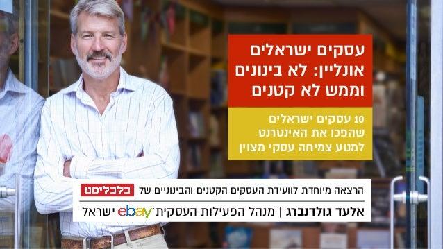 ישראלים עסקים בינונים לא :אונליין קטנים לא וממש ישראלים עסקים 10 האינטרנט את שהפכו מצוין עסקי...
