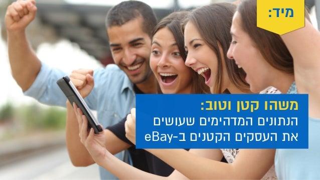אלעד גולדנברג: עסקים ישראלים באונליין - לא בינוניים וממש לא קטנים Slide 2