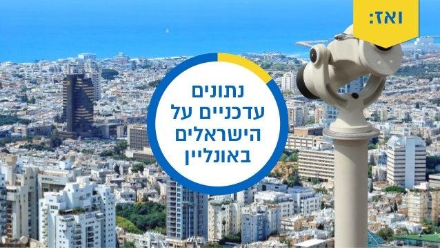 אלעד גולדנברג: עסקים ישראלים באונליין - לא בינוניים וממש לא קטנים Slide 3