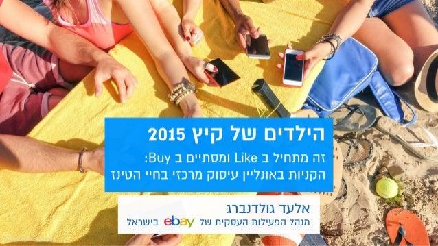 אלעד גולדנברג: הדור החדש של האיקומרס - קניות של צעירים באינטרנט