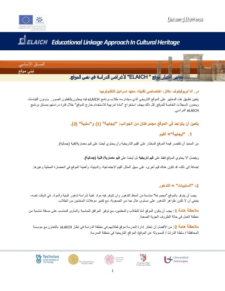 Educational Linkage Approach In Cultural Heritage    قا        ا                                             سا و...