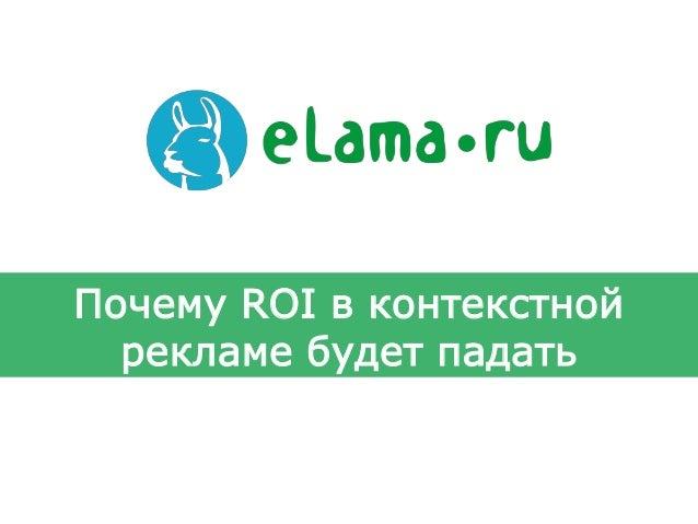 Почему ROI в контекстной рекламе будет падать