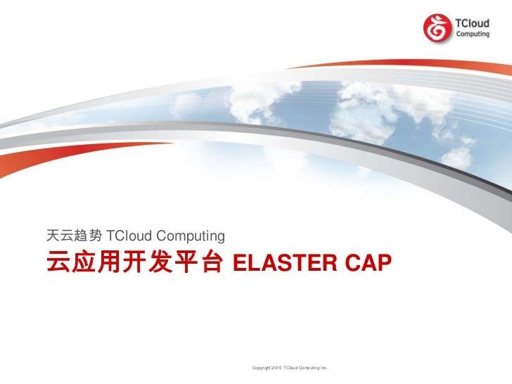 云应用开发平台 elaster Cap <br />天云趋势TCloud Computing<br />