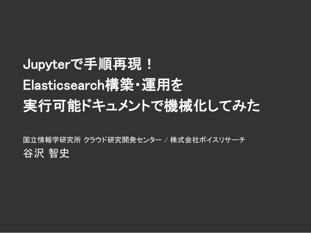Jupyterで手順再現!Elasticsearch構築・運用を実行可能ドキュメントで機械化してみた