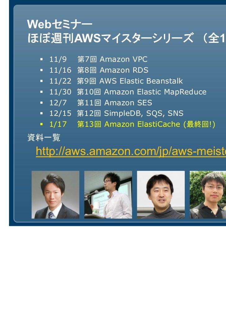 セミナーWebセミナーほぼ週刊AWSマイスターシリーズ (全 回)ほぼ週刊    マイスターシリーズ (全13回)   11/9    第7回 Amazon VPC   11/16   第8回 Amazon RDS   11/22   第9回 ...
