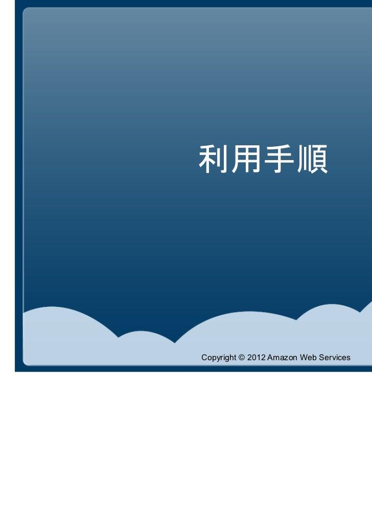 利用手順Copyright © 2012 Amazon Web Services